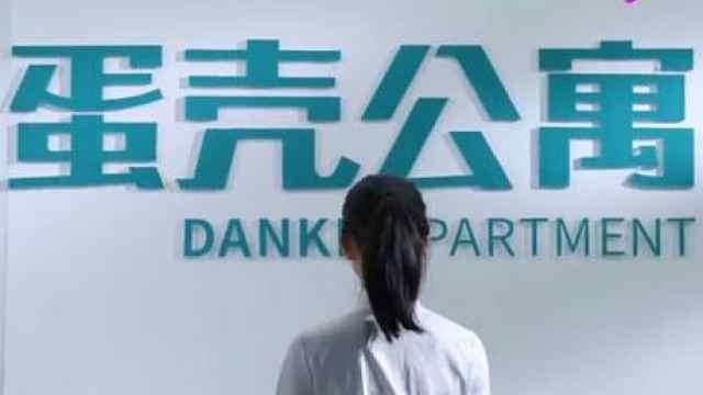 上海房管部门回复蛋壳事件:已约谈企业,房东不得驱赶租客