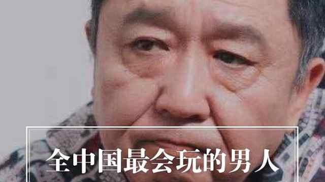 全中国最会玩的男人