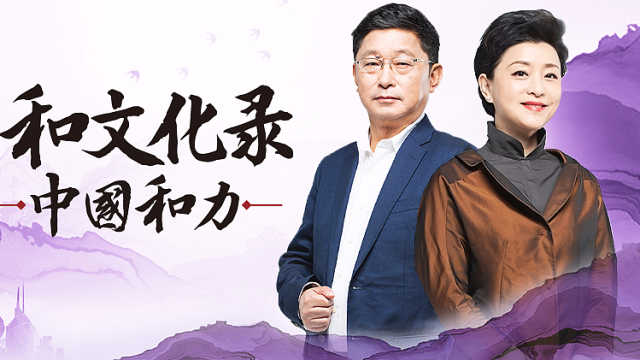 《中国和力》第三期(上) 阿来:不希望数钱快乐很短暂 (1)