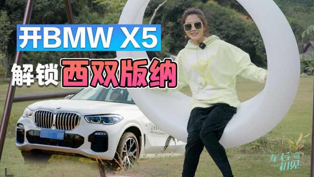初晓敏:开BMW X5解锁西双版纳的未知