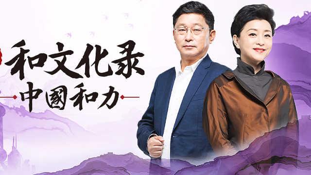 《中国和力》   阿来:别把西藏当成现代文明的反义词(1)