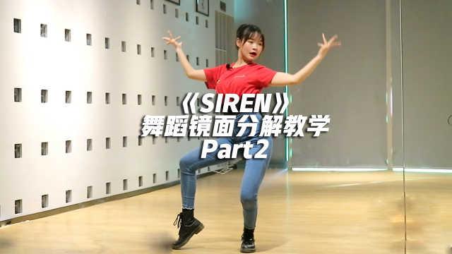 宣美《SIREN》舞蹈镜面分解教学Part2