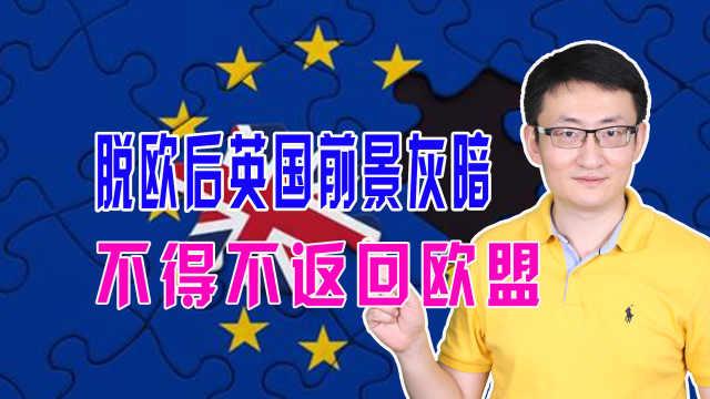 脱欧后英国前景灰暗,未来恐怕不得不重返欧盟