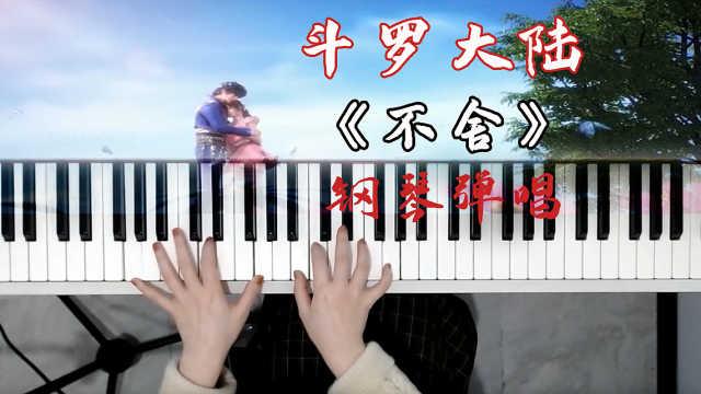 【弹唱】斗罗大陆新片尾曲《不舍》,除了誓言有太多没对你讲