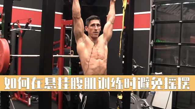 如何在悬挂腹肌训练时避免摇摆