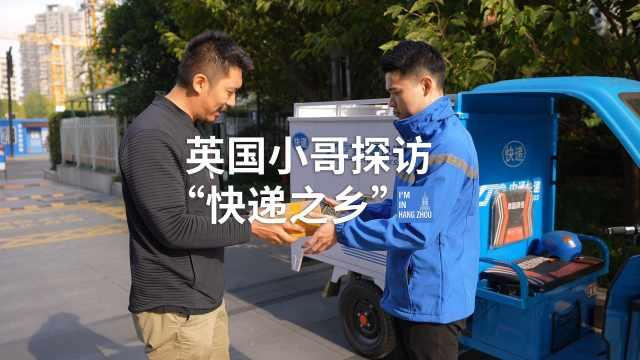 """第三只眼看杭州 跟随英国小哥探访中国""""快递之乡"""""""
