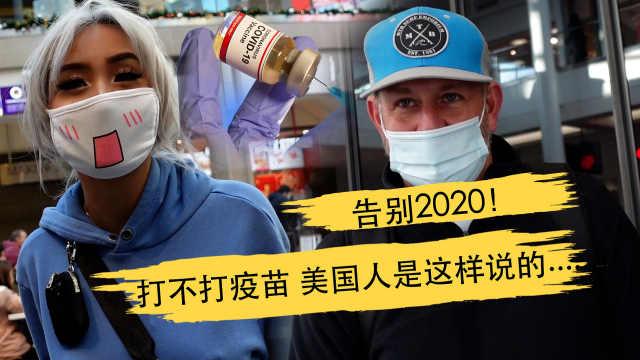 告别2020!打不打疫苗,美国人是这样说的...