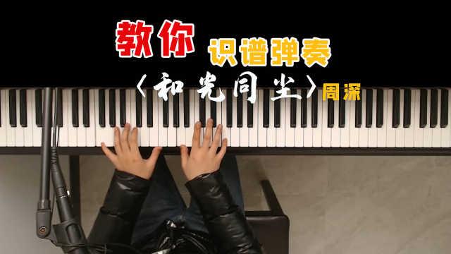 电视剧《大江大河》主题曲《和光同尘》,钢琴伴奏教学