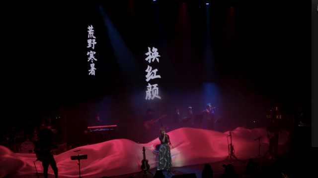 """花粥""""两碗三百""""巡演LIVE《归去来兮》"""