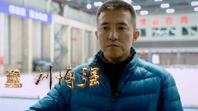 """""""2020北京榜样""""年榜人物:刘博强"""