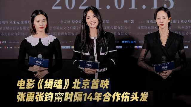 电影《缉魂》北京首映,张震张钧甯时隔14年合作伤头发