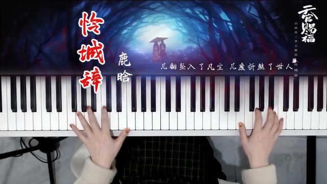 《天官赐福》第二季主题曲《怜城辞》钢琴即兴演奏