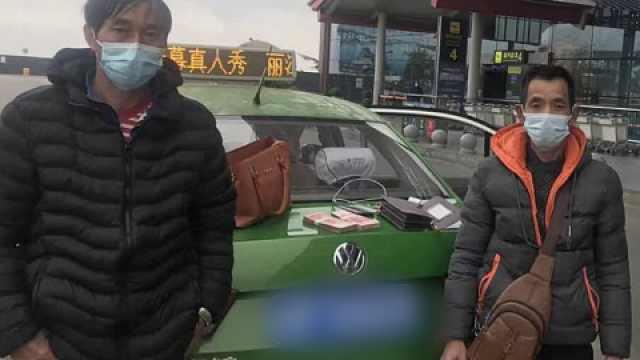 民工夫妻回家过年路上丢失2万现金,丽江的哥拒客紧急帮送回