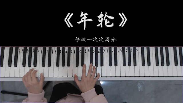 可惜从没人陪我演这剧本,张碧晨《年轮》钢琴即兴弹唱教学