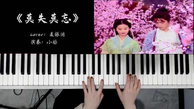 【钢琴演奏】《仙剑奇侠传一》插曲《莫失莫忘》