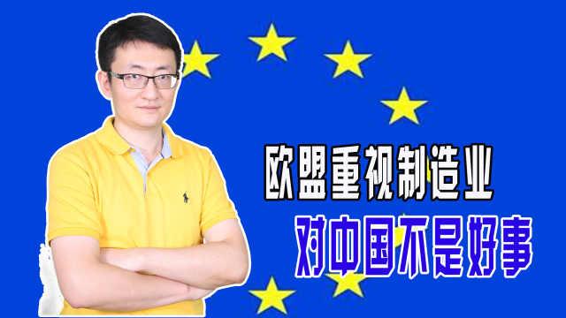 欧盟重视制造业,对中国是好事吗?