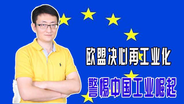 欧盟决心再工业化,警惕中国工业崛起
