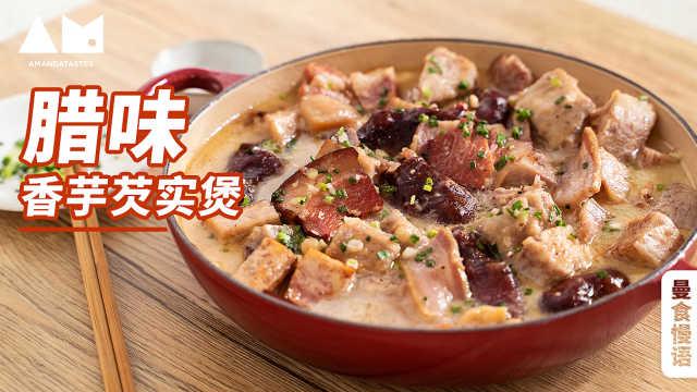 【曼食慢语】别人家的腊肉啥味?一起炖来尝尝~