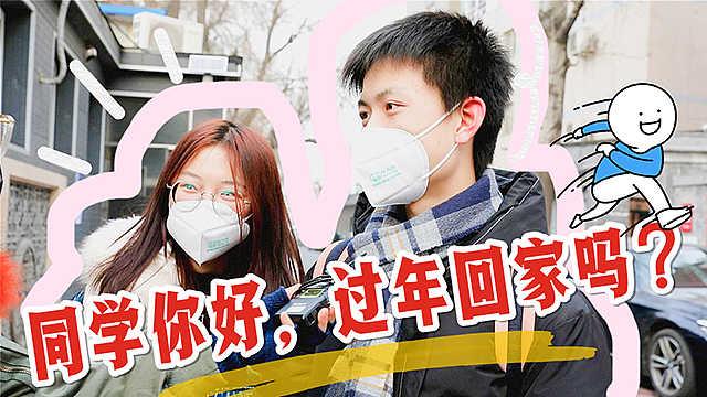 当春节遇到疫情防控,你会选择返乡过年吗?