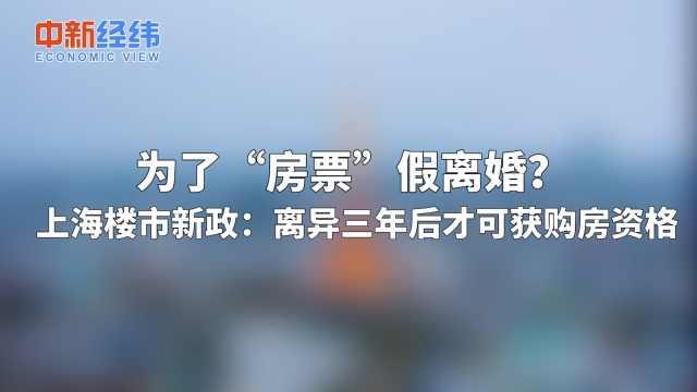 上海加码楼市调控:打击假离婚,落实限购政策严肃性