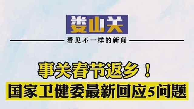 事关春节返乡!国家卫健委最新回应5问题!