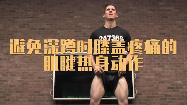 避免深蹲时膝盖疼痛的肌腱热身动作