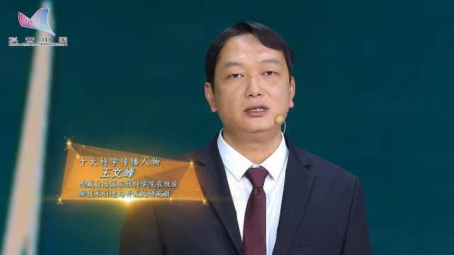 十大科学传播人物采访——王文峰
