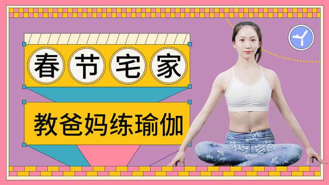 春节宅家,教爸妈练瑜伽!助父母身体健康心情舒畅