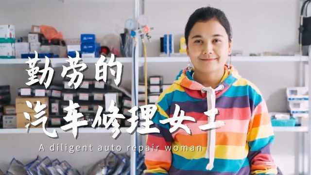 来自中国新疆的真实故事 | 勤劳的汽车修理女工