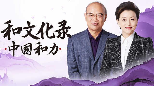 《中国和力》  王恩哥院士:要把简单的事情做正确(下)