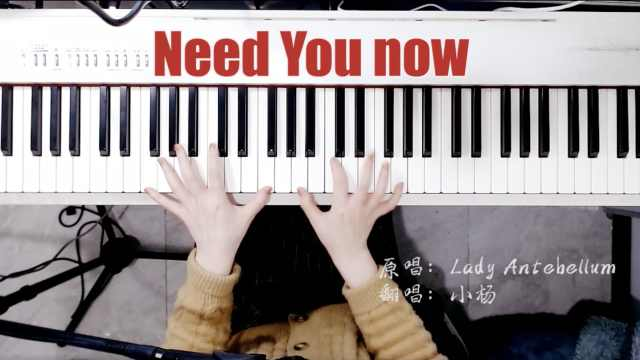 超好听的英文歌《Need You Now》钢琴弹唱
