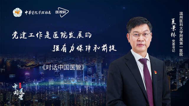 对话中国医管丨专访温州医科大学附属第一医院党委书记夏景林