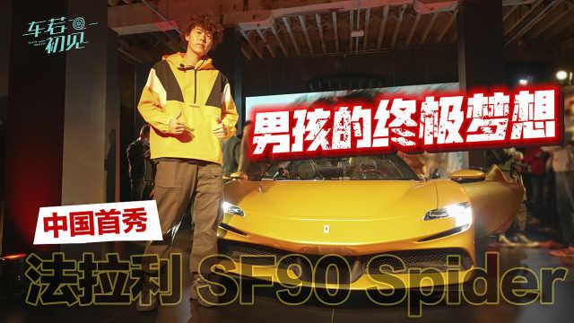 车若初见:男孩的终极梦想,法拉利SF90 Spider中国首秀