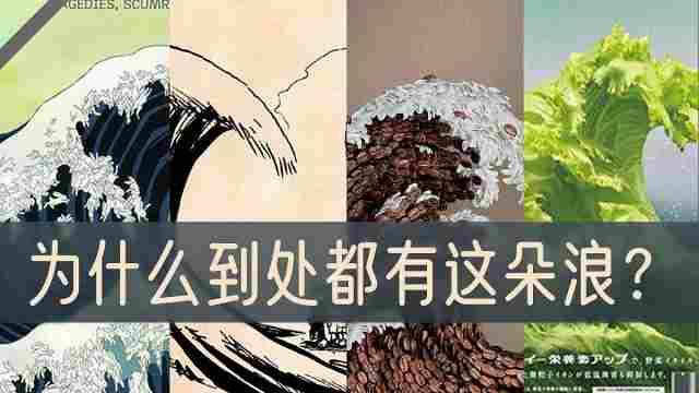 """全世界最出名的""""浪花"""":神奈川冲浪里因何出圈?"""