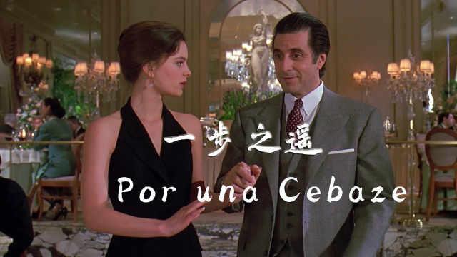 闻香识女人《一步之遥》 Por una Cebaze 经典探戈舞曲的魅力