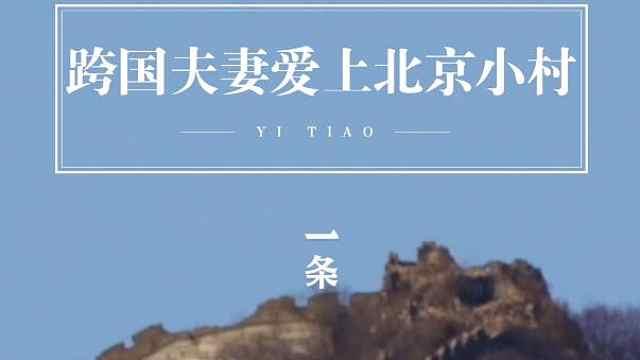 跨国夫妻爱上北京小村