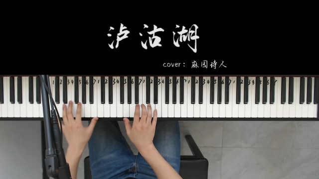 最近很火的《泸沽湖》麻园诗人,教你弹奏出原版的感觉来