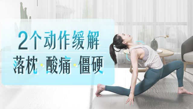 2招改善落枕引起的脖颈酸痛及僵硬!