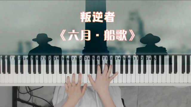 钢琴演奏《叛逆者》片头曲《六月船歌》柴可夫斯基
