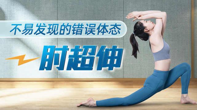 错误体态--肘超伸的自我检测及矫正