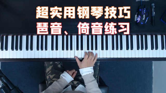 简单又实用~《琶音与倚音练习》零基础学琴必学技巧