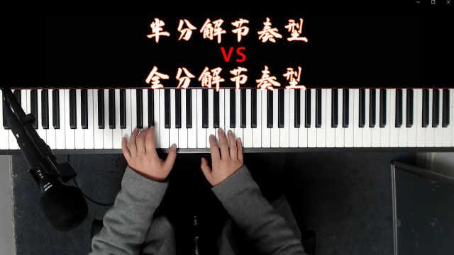 学会全分解+半分解音型~让你的伴奏更丰富,零基础也能学会