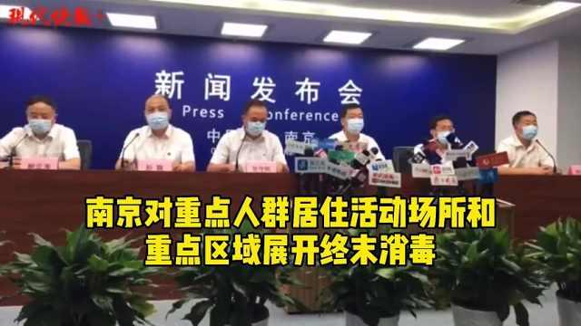 南京对重点人群居住活动场所和重点区域展开终末消毒