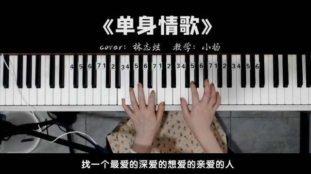 林志炫经典老歌《单身情歌》带你回忆年少时光!