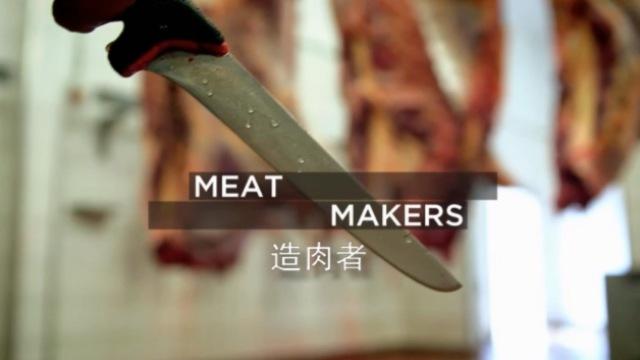 人造肉,你愿意吃吗?