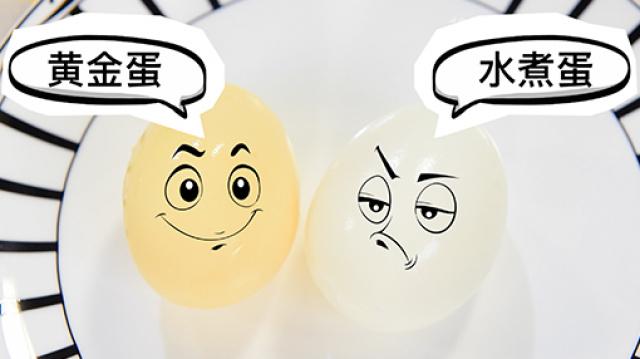 把水煮蛋变成黄金蛋,拢共分几步?