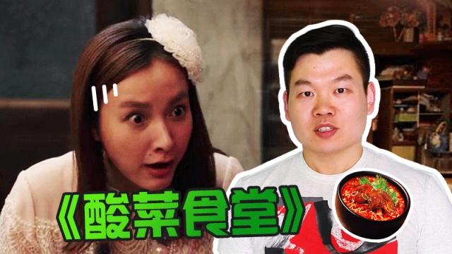 中国版《深夜食堂》你看了吗?