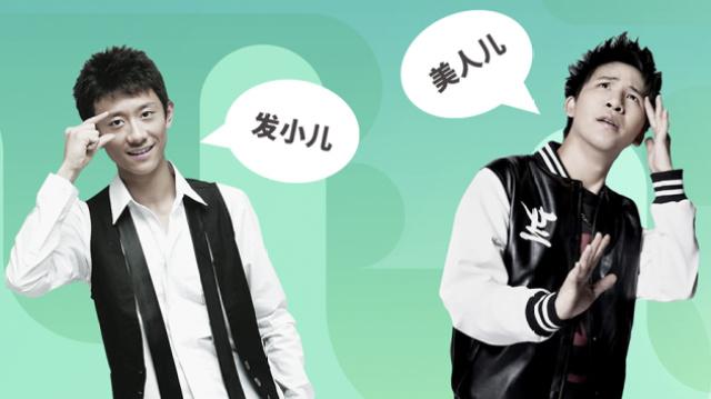 为什么北京话里这么多儿化音?