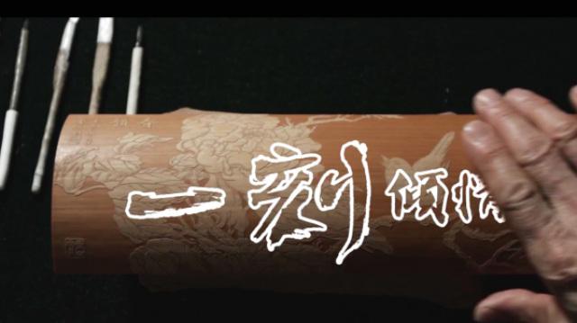 牛!大师在0.2毫米竹皮上雕龙刻凤