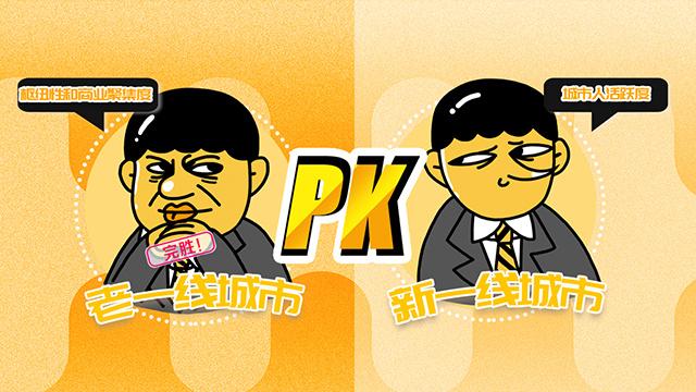 老牌一线PK新一线,到底谁赢了?